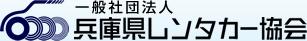 一般社団法人 兵庫県レンタカー協会